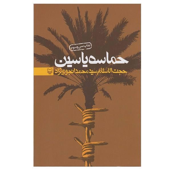 کتاب حماسه یاسین اثر سیدمحمد انجوی نژاد
