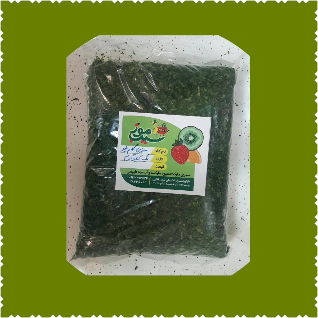 سبزی کلم پلو